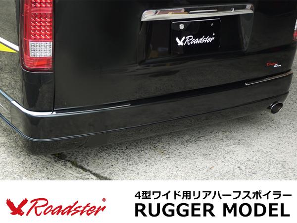 200系 ハイエース 4型用 RUGGER MODEL リアハーフスポイラー ワイド 【 Roadster / ロードスター 】 [ ラガーモデル ワイドボディ エアロパーツ ハーフ ]