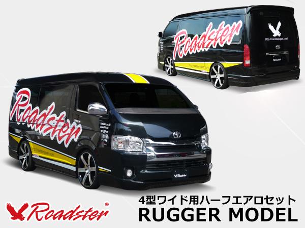 ■ 200系 ハイエース 4型/ワイド用 RUGGER MODEL エアロ3点セット(フロントハーフスポイラー / サイドステップ / リアハーフスポイラー) 【 Roadster / ロードスター 】