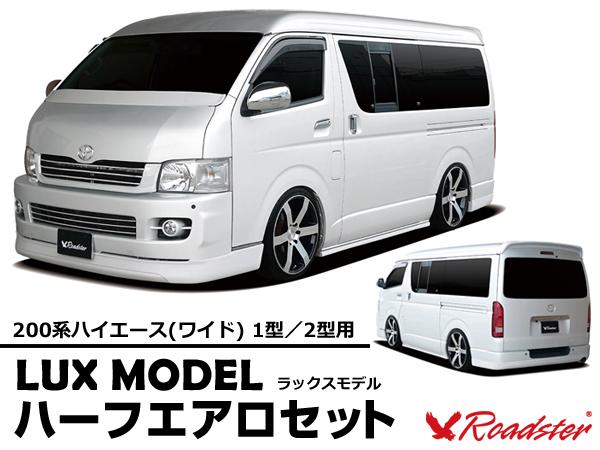 ハイエース 200系 フルエアロ3点セット LUX MODEL ワイドボディ ハーフタイプ【Roadster/ロードスター】