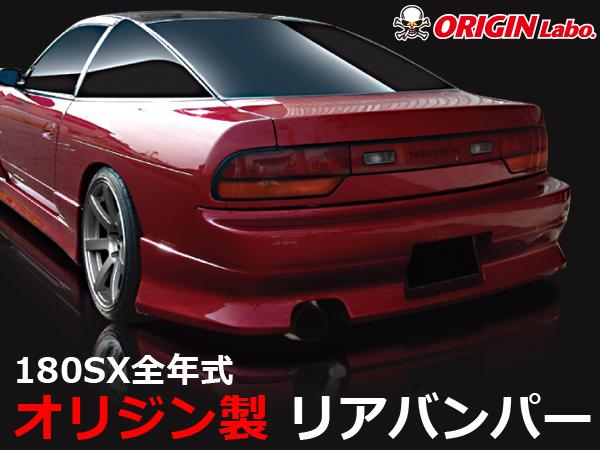 180SX全年式 リアバンパー スタイリッシュライン【ORIGIN Labo./オリジンラボ】