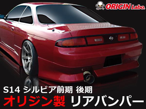 S14 シルビア前期 後期 リアバンパー ストリームライン【ORIGIN Labo./オリジンラボ】