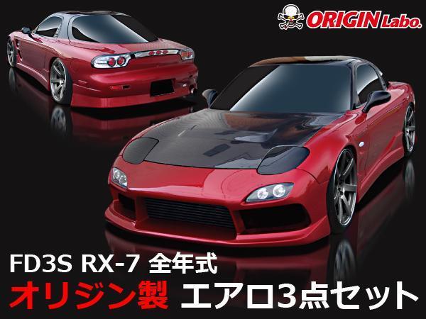 FD3S RX-7全年式 エアロセット スタイリッシュライン【ORIGIN Labo./オリジンラボ】