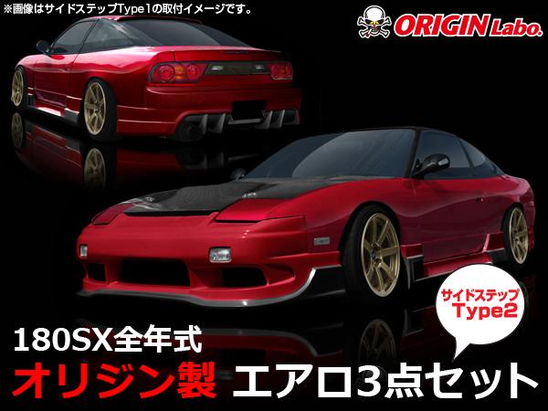 180SX全年式 レーシングライン Type2サイドステップ エアロキット 【ORIGIN Labo./オリジンラボ】