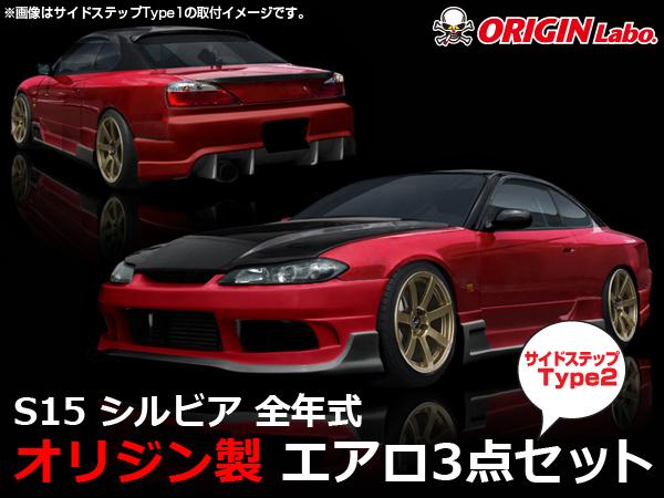 レーシングライン ショップ シルビア S15 エアロ3点セット 日本正規代理店品 Type2サイドステップ エアロキット オリジンラボ Labo. ORIGIN