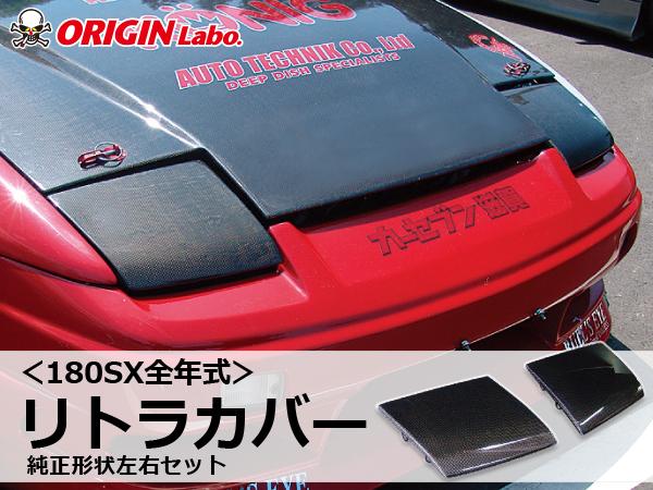 180SX全年式 カーボンリトラカバー純正形状左右セット【ORIGIN Labo./オリジンラボ】