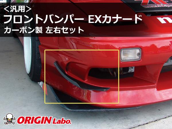 汎用 フロントバンパー EXカナード カーボン製 左右セット【ORIGIN Labo./オリジンラボ】