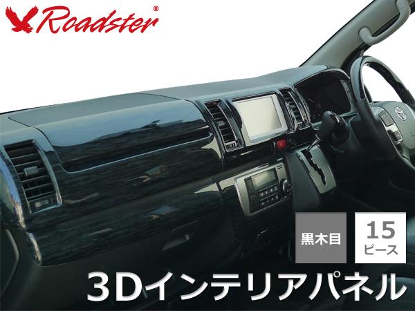 200系ハイエース 4型S-GL用/標準ボディ用 3Dインテリアパネル 15ピース 黒木目 200系ハイエース 4型S-GL用/標準ボディ用 3Dインテリアパネル 15ピース 黒木目 [ 内装 インテリア パーツ ]【Roadster/ロードスター】