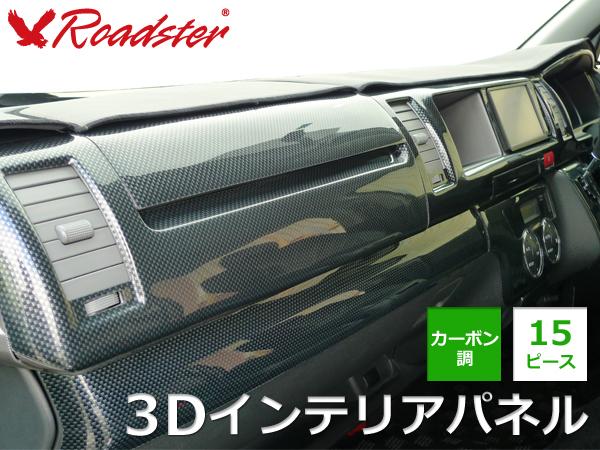 200系ハイエース 1型2型3型用/標準ボディ用 3Dインテリアパネル 15ピース カーボン調 [ 内装 インテリア パーツ ]【Roadster/ロードスター】
