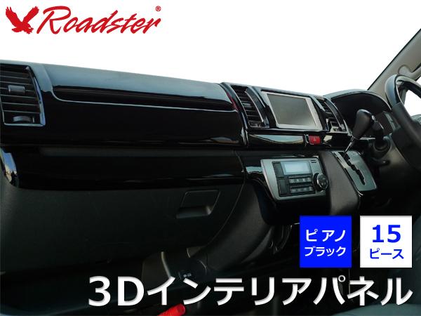 200系ハイエース 1型2型3型/ワイドボディ用 3Dインテリアパネル 15ピース ピアノブラック [ 内装 インテリア パーツ ]【Roadster/ロードスター】