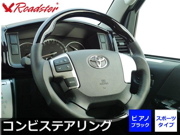 200系ハイエース 1型2型3型用 コンビステアリング スポーツタイプ ピアノブラック [ 内装 インテリア パーツ ]【Roadster/ロードスター】