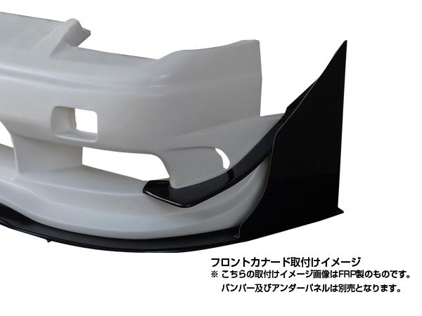 180SX 全年式 カーボン製 フロントカナード 【ORIGIN Labo./オリジンラボ】
