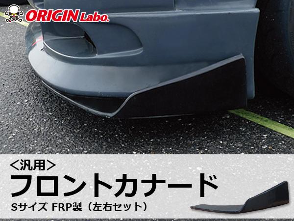 汎用 フロントアンダーカナード Sサイズ FRP製 左右【ORIGIN Labo./オリジンラボ】