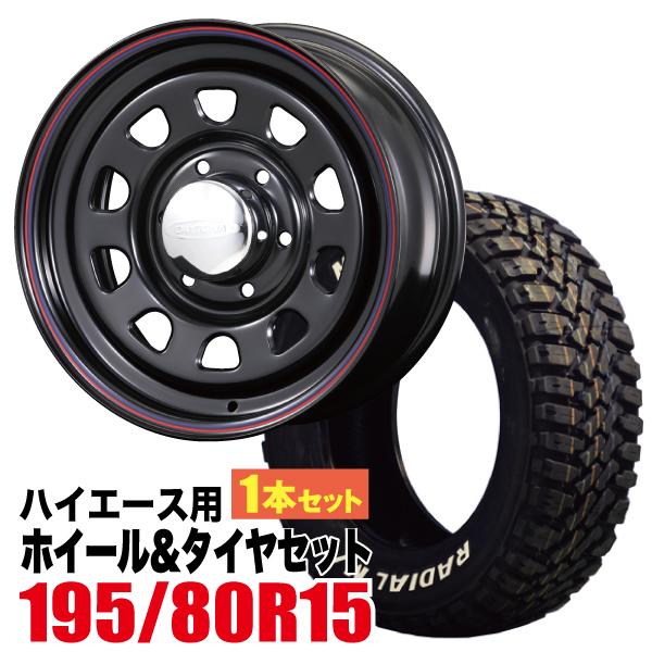 【1本組】Daytona-RS 15インチ×6.5J+40 6穴 ブラックMUDSTAR RADIAL M/T 195/80R15 107/105N ホワイトレター