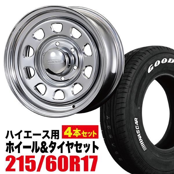 【4本組】車検対応 200ハイエース●デイトナRS(クローム)×ナスカー 17インチ タイヤ+ホイール4本セット