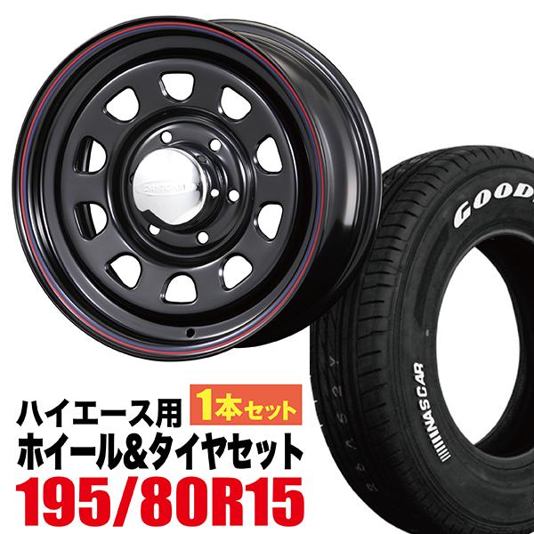 【1本組】200系 ハイエース◆15インチ ブラック + ナスカー 【ROADSTER./ロードスター】