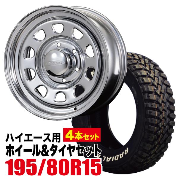 【4本組】Daytona-RS 15インチ×7.0J+19 6穴 クローム+MUDSTAR RADIAL M/T 195/80R15 107/105N ホワイトレター 4本セット
