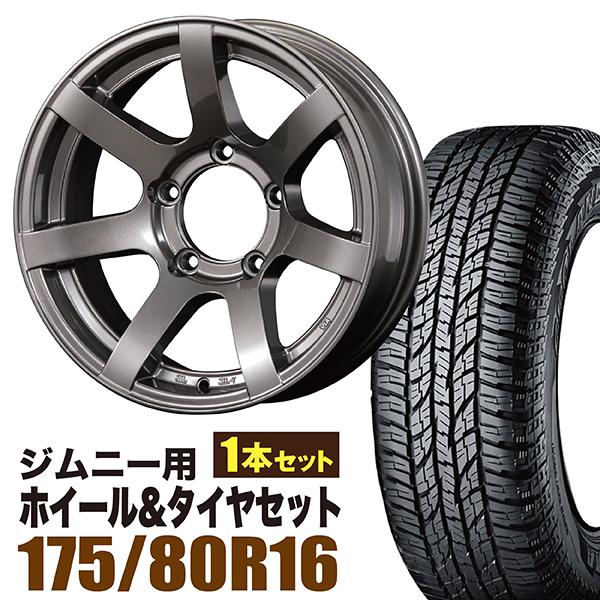 【1本組】ジムニー ホイール タイヤセット MUDS7 Jimny 5.5J-20 ガンメタリック ジオランダー A/T G015 175/80R16 91S 1本セット