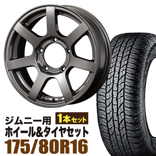 【1本組】ジムニー ホイール タイヤセット MUDS7 Jimny 5.5J+20 ガンメタリック ジオランダー A/T G015 175/80R16 91S 1本セット