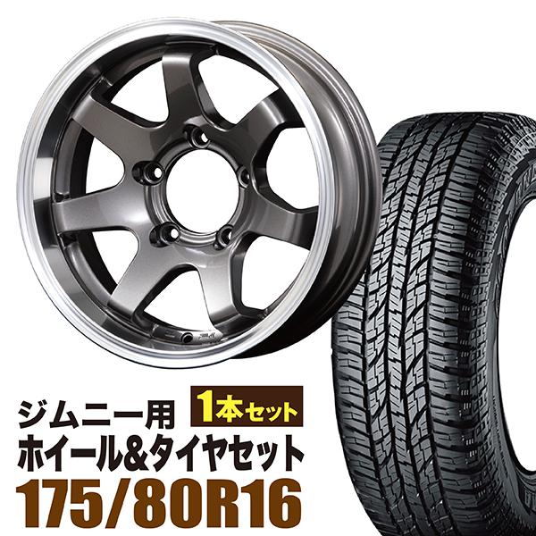 【1本組】ジムニー ホイール タイヤセット MUDSR7 Jimny 5.5J-20 ガンメタリック ジオランダー A/T G015 175/80R16 91S 1本セット