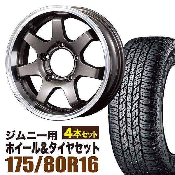 【4本組】ジムニー ホイール タイヤセット MUDSR7 Jimny 5.5J+20 ガンメタリック ジオランダー A/T G015 175/80R16 91S 4本セット