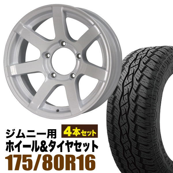 MUDS7 Jimny 5.5J-20シャインホワイト TOYO OPEN COUNTRY A/T plus 175/80R16 91S 4本セット