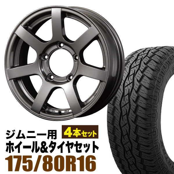 MUDS7 Jimny 5.5J+20GM TOYO OPEN COUNTRY A/T plus 175/80R16 91S 4本セット