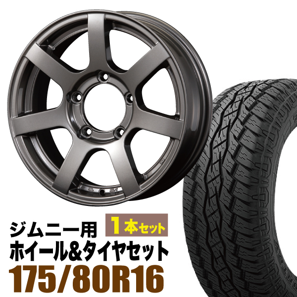 MUDS7 Jimny 5.5J+20GM TOYO OPEN COUNTRY A/T plus 175/80R16 91S 1本セット