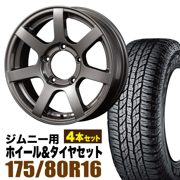 MUDS7 Jimny 5.5J+20 ガンメタリック ジオランダー A/T G015 175/80R16 91S 4本セット