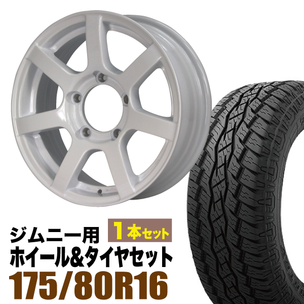 MUDS7 Jimny 5.5J+20シャインホワイト TOYO OPEN COUNTRY A/T plus 175/80R16 91S 1本セット