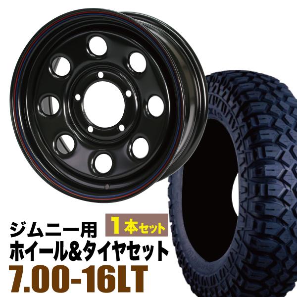 まつど家 三男 鉄八 6.0J +20 ブラック + マキシス M8090 7.00-16LT 1本セット