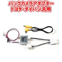 【送料無料!】 ビートソニック BC32 トヨタ ダイハツ 汎用 バックカメラ・アダプター Beat-Sonic
