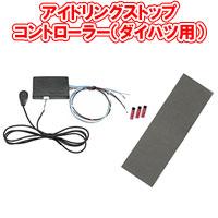 【送料無料!】ビートソニック ISCD3 ダイハツ用 アイドリングストップ コントローラー Beat-Sonic