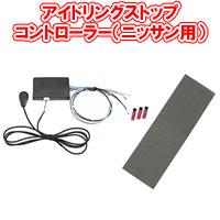 【送料無料!】ビートソニック ISCN3 日産用 アイドリングストップ コントローラー Beat-Sonic