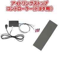 【送料無料!】ビートソニック ISCT3 トヨタ用 アイドリングストップ コントローラー Beat-Sonic