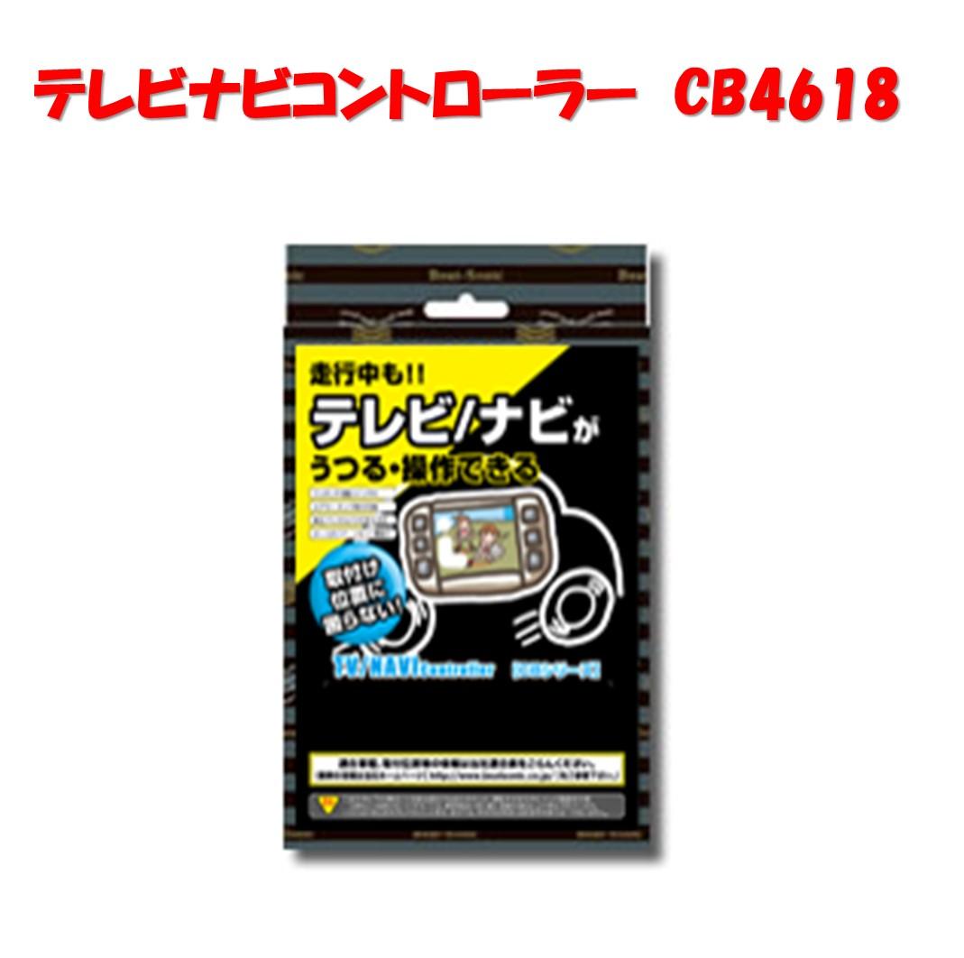 【送料無料!】走行中でもTV・ナビが視聴・操作できる!ビートソニック CB4618 テレビ・ナビコントローラー・セット (ワンタッチ切替スイッチ付き) Beat-Sonic