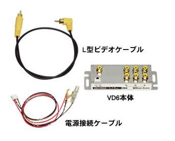 【送料無料!】ビートソニック VD6 映像分配器 Beat-Sonic