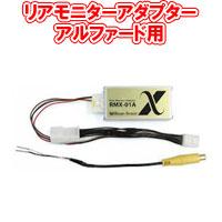 【送料無料!】ビートソニック RMX-01A リアモニターアダプター (アルファード用) Beat-Sonic