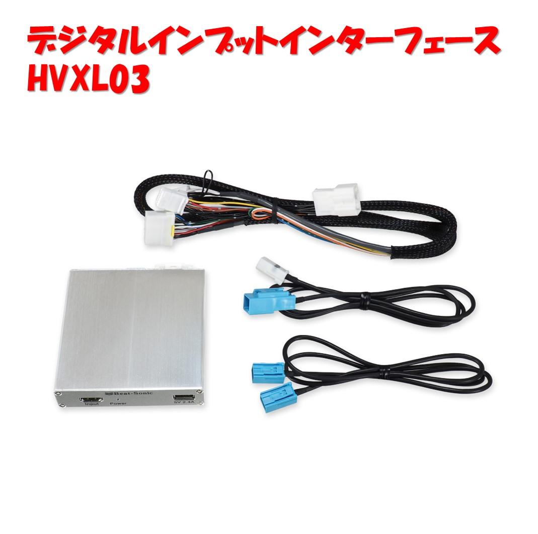 HVXL03 デジタルインプットインターフェース レクサス NX用 Beat-Sonic