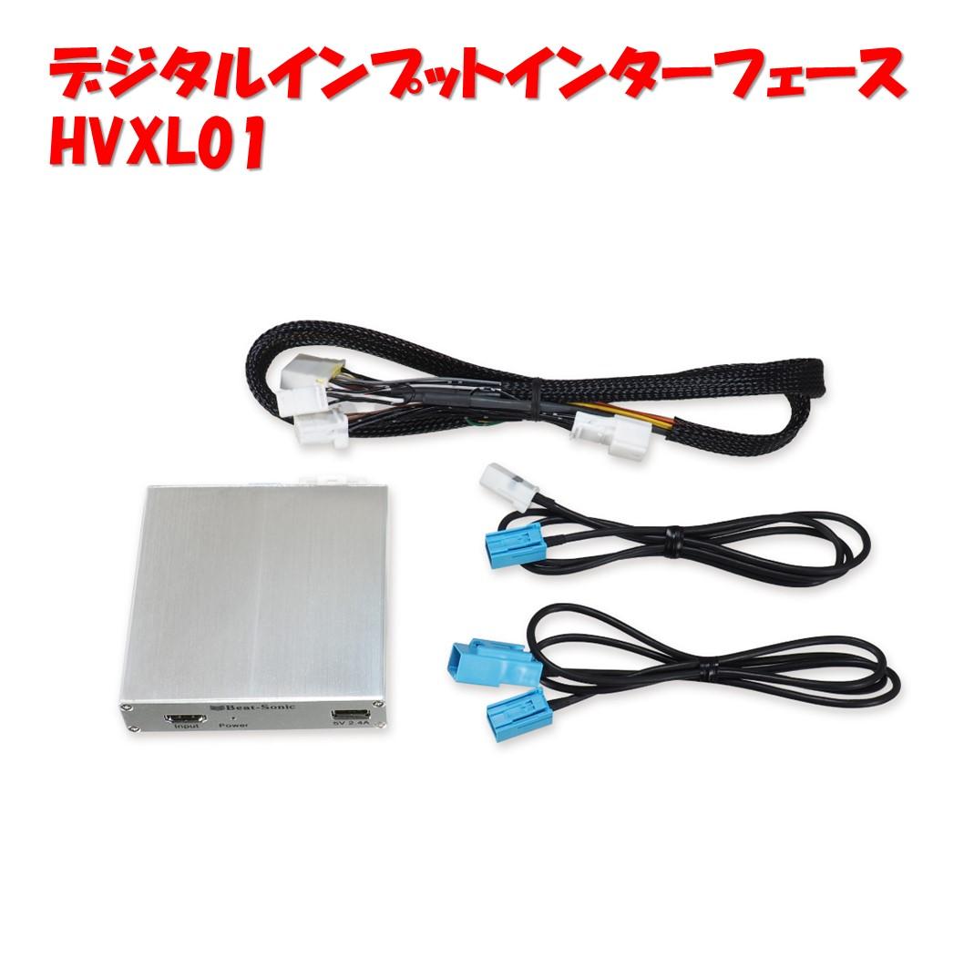 HVXL01 デジタルインプットインターフェース レクサス RX用 Beat-Sonic