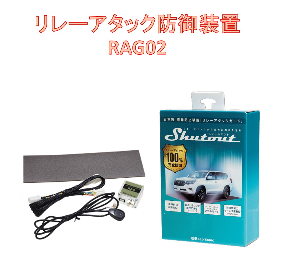 RAG02 リレーアタック防御装置 シャットアウト Beat-Sonic
