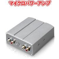 純正ナビに使える超小型アンプ!【送料無料!】ビートソニック PA2 マイクロパワーアンプ Beat-Sonic