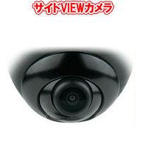 車両側面をモニターで確認!【送料無料!】データシステム サイドVIEWカメラ SVC260II全車種対応サイドカメラData system