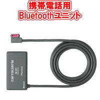 カロッツェリア ND-BT1 携帯電話用Bluetoothユニット  carrozzeria