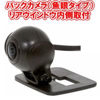 【送料無料】 ビートソニック バックカメラ(リアウィンドウ内側に取付魚眼タイプ) BCAM6A