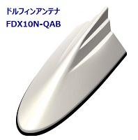 【送料無料!】ビートソニック 日産専用FDX10Nシリーズ FDX10N-QAB ブリリアントホワイトパール(QAB) 日産純正カラー塗装済製品 ドルフィンアンテナ Beat-Sonic