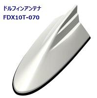 【送料無料!】ビートソニック トヨタ専用FDX10Tシリーズ FDX10T-070 ホワイトパールクリスタルシャイン(070) トヨタ純正カラー塗装済製品 ドルフィンアンテナ Beat-Sonic