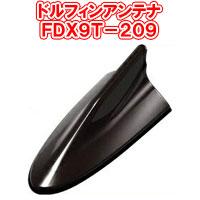 【送料無料!】ビートソニック トヨタ専用FDX9Tシリーズ FDX9T-209 ブラックマイカ(209) トヨタ純正カラー塗装済製品 ドルフィンアンテナ Beat-Sonic