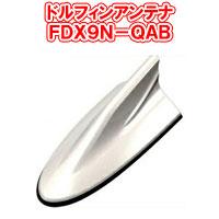 【送料無料!】ビートソニック 日産専用FDX9Nシリーズ FDX9N-QAB ブリリアントホワイトパール(QAB) 日産純正カラー塗装済製品 ドルフィンアンテナ Beat-Sonic