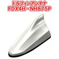 【送料無料!】ビートソニック FDX4Hシリーズ FDX4H-NH875P プレミアムホワイトパール2(NH875P) ホンダ純正カラー塗装済製品 ドルフィンアンテナ Beat-Sonic