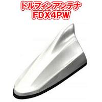 【送料無料!】ビートソニック FDX4汎用シリーズ FDX4PW パールホワイト 汎用カラー塗装済製品 ドルフィンアンテナ Beat-Sonic